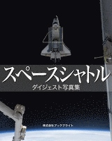 スペースシャトル ダイジェスト写真集