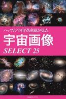 ハッブル宇宙望遠鏡が見た宇宙画像 SELECT 25