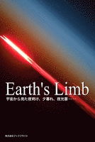 Earth's Limb 宇宙から見た夜明け、夕暮れ、夜光雲……