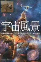 宇宙風景 惑星探査機とハッブル宇宙望遠鏡がとらえた100の絶景