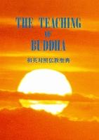 THE TEACHING OF BUDDHA 和英対照仏教聖典