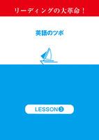英語のツボ LESSON3