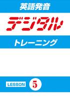 英語発音デジタルトレーニング LESSON5