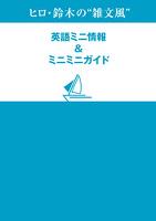 """ヒロ・鈴木の""""雑文風""""英語ミニ情報&ミニミニガイド"""