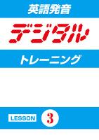 英語発音デジタルトレーニング LESSON3