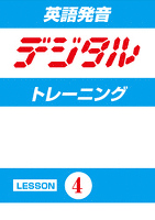 英語発音デジタルトレーニング LESSON4