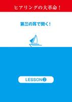 「第三の耳」で聞く! LESSON2