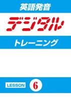 英語発音デジタルトレーニング LESSON6