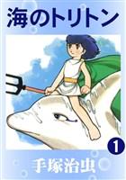 海のトリトン(カラー版) 1巻