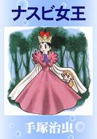 ナスビ女王