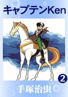 キャプテンKen 2巻