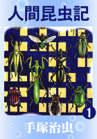 人間昆虫記 1巻