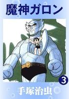 魔神ガロン 3