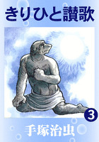 きりひと讃歌 3巻