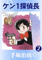 ケン1探偵長 2巻