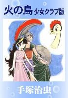火の鳥 少女クラブ版