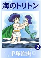 海のトリトン(カラー版) 2巻