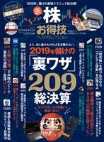 晋遊舎ムック お得技シリーズ130 株お得技ベストセレクション