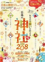 晋遊舎ムック 日本の神社ベストランキング最新版