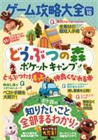 100%ムックシリーズ ゲーム攻略大全 Vol.10