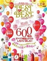 晋遊舎ムック TEST the BEST 2017 mini
