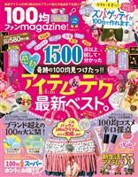 晋遊舎ムック 100均ファンmagazine! Vol.3