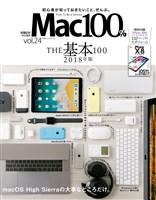 100%ムックシリーズ Mac100% Vol.24