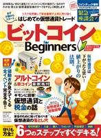 100%ムックシリーズ ビットコイン for Beginners