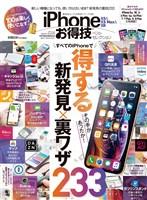 晋遊舎ムック お得技シリーズ128 iPhone XS & XS Max & XR お得技ベストセレクション