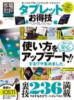 晋遊舎ムック お得技シリーズ100 タブレットお得技ベストセレクション