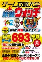 ゲーム攻略大全vol.3 妖怪ウォッチ1&2 本家・元祖+真打