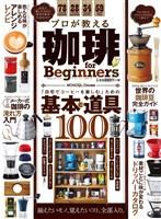 100%ムックシリーズ プロが教える珈琲 for Beginners