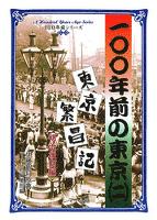 100年前の東京(2) 東京繁昌記 明治後期編