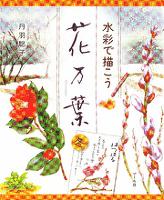 水彩で描こう 花万葉─冬