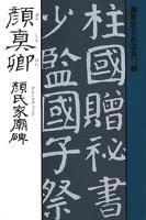書聖名品選集(12)顔真卿 : 顔氏家廟碑