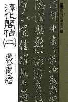 書聖名品選集(20)淳化閣帖〈2〉 : 歴代名臣法帖