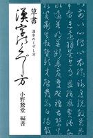 草書漢字のくずし方