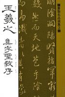 書聖名品選集(3)王羲之 : 集字聖教序