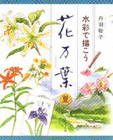 水彩で描こう 花万葉─夏