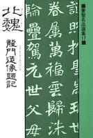 書聖名品選集(17)北魏 : 龍門造像題記