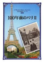 100年前のパリ(2)
