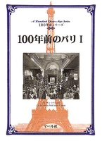 100年前のパリ(1)