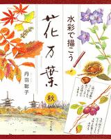 水彩で描こう 花万葉─秋