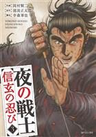 夜の戦士~信玄の忍び~ (3)