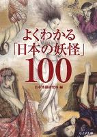 よくわかる「日本の妖怪」100