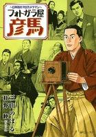 フォトガラ屋彦馬~日本初のプロカメラマン~ 1巻