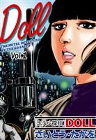 ホテル探偵DOLL Vol.1ナイト・マネージャー