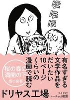 有名すぎる文学作品をだいたい10ページくらいのマンガで読む。 (5) 坂口安吾「桜の森の満開の下」
