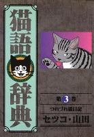 猫語辞典(3)つれづれ猫日記