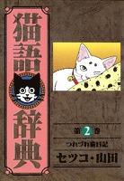 猫語辞典(2)つれづれ猫日記